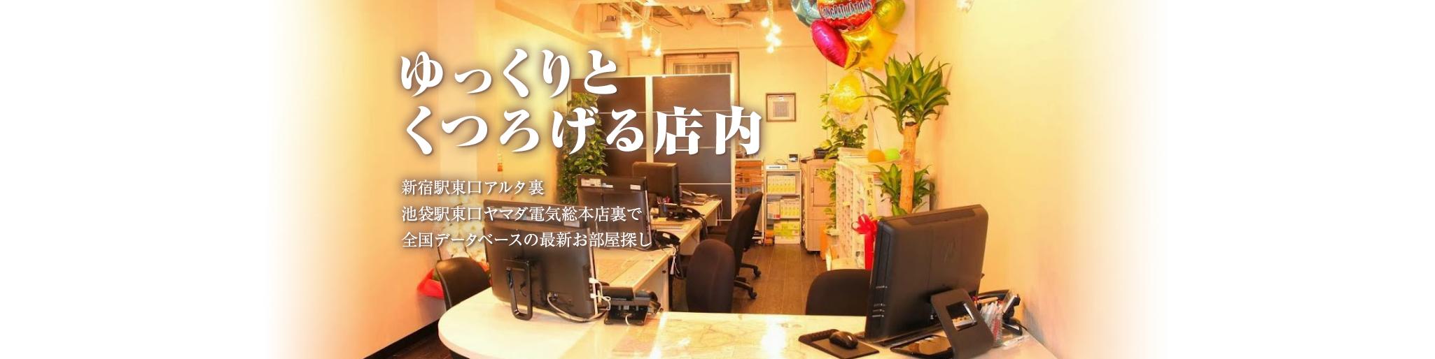 【仲介手数料無料】新宿の賃貸マンション紹介サイト